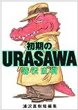 初期のURASAWA―浦沢直樹初期短編集 / 浦沢 直樹 のシリーズ情報を見る