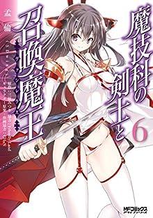 魔技科の剣士と召喚魔王 6 (コミックアライブ)