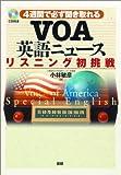 VOA英語ニュースリスニング初挑戦―4週間で必ず聞き取れる (<CD+テキスト>)