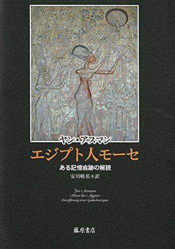 エジプト人モーセ 〔ある記憶痕跡の解読〕の詳細を見る