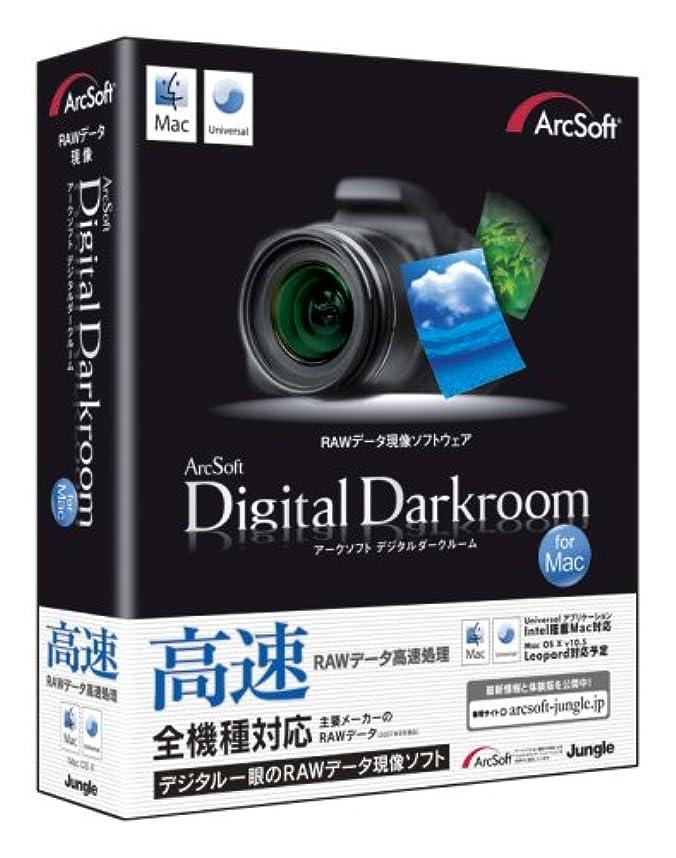 スパーク統計的ArcSoft DigitalDarkroom for Mac