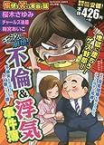 愉快で笑える本当の話モラル崩壊!不倫&浮気事件簿 (ぶんか社コミックス)