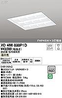 オーデリック 店舗・施設用照明 テクニカルライト ベースライト【XD 466 030P1D】XD466030P1D