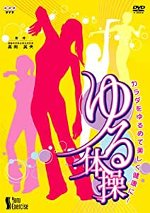 NHK DVD「カラダをゆるめて美しく健康に ゆる体操」