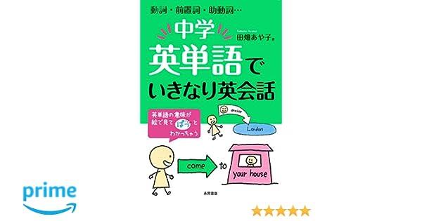 Image result for 中学英単語でいきなり英会話