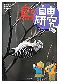 町のまわりで観察 秋冬 (鳥の自由研究)