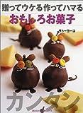 贈ってウケる作ってハマるおもしろお菓子 (講談社のお料理BOOK)