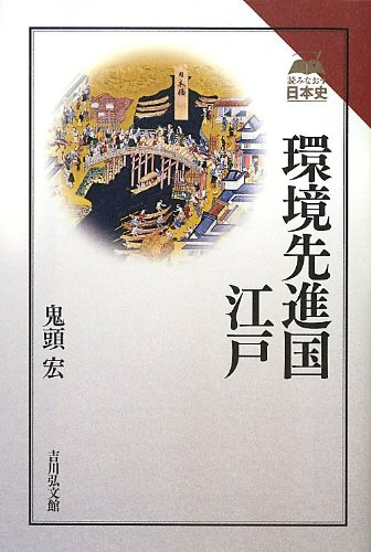 環境先進国・江戸 (読みなおす日本史)
