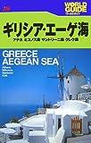 ギリシア・エーゲ海―アテネ・ミコノス島・サントリーニ島・クレタ島 (ワールドガイド―ヨーロッパ) 画像