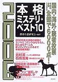 本格ミステリ・ベスト10 (2006)