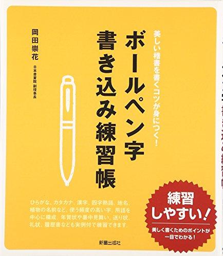 ボールペン字書き込み練習帳―美しい楷書を書くコツが身につく!の詳細を見る
