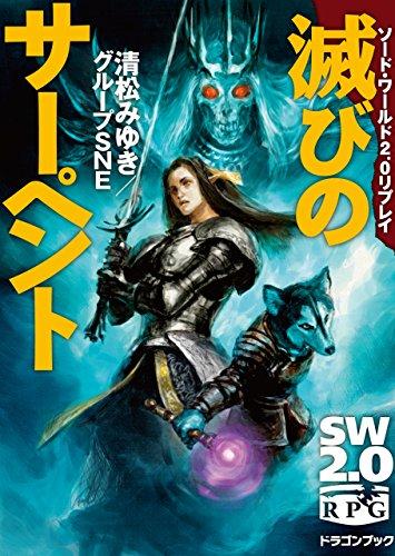 ソード・ワールド2.0リプレイ 滅びのサーペント (富士見ドラゴンブック)