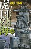 虎口の海〈上〉―ソロモン1942 (C・NOVELS)