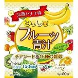 おいしいフルーツ青汁チアシード&16種の雑穀 3g×20包