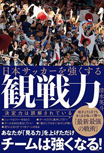 日本サッカーを強くする観戦力