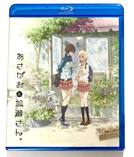 「あさがおと加瀬さん。」劇場限定 Blu-ray