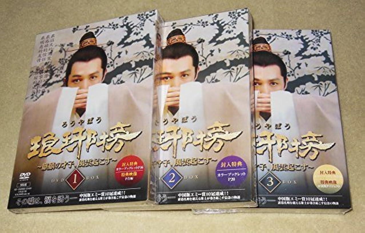 ベギン路地絡み合い琅邪榜(ろうやぼう)~麒麟の才子、風雲起こす~ DVD-BOX 1+3 27枚組