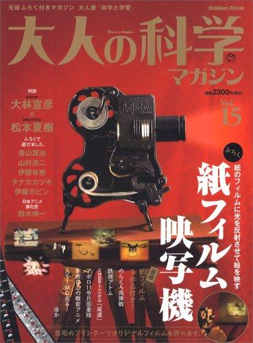 大人の科学マガジン Vol.15 ( 紙フィルム映写機 ) (Gakken Mook)