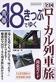 青春18きっぷでゆく全国ローカル列車旅完全ガイド (イカロス・ムック)
