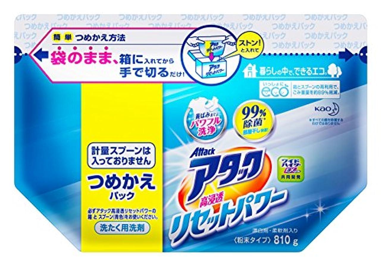 ラフト性別ペフアタック 洗濯洗剤 粉末 高浸透リセットパワー 詰め替え 810g