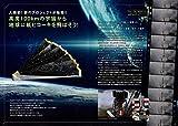「宇宙」紙ヒコーキ (TJMOOK) 画像