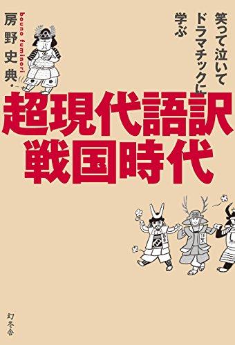 笑って泣いてドラマチックに学ぶ 超現代語訳 戦国時代 (幻冬舎単行本)