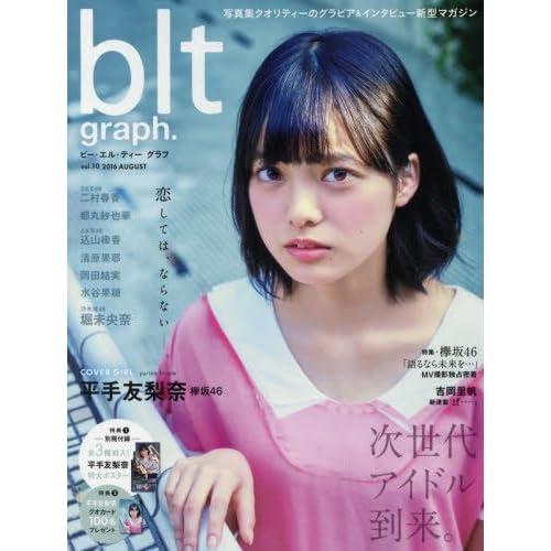 blt graph. vol.10 (TOKYO NEWS MOOK 559号)