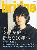 bridge (ブリッジ) 2010年 04月号 [雑誌]