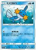 ポケモンカードゲーム/PK-SM7-021 ミズゴロウ C 画像