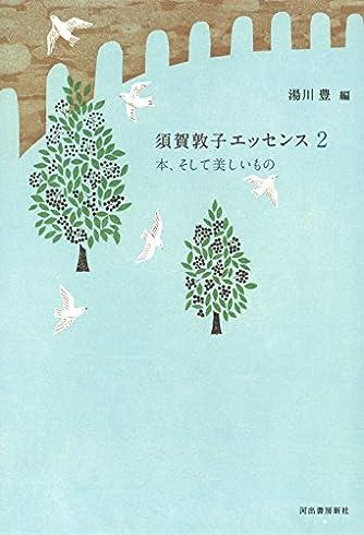 須賀敦子エッセンス2 本、そして美しいもの