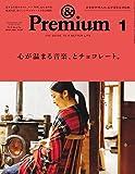 & Premium (アンド プレミアム) 2018年 1月号 [心が温まる音楽、とチョ