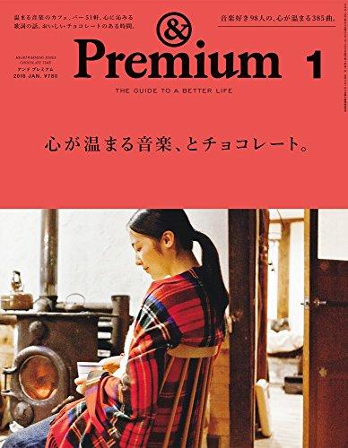 & Premium (アンド プレミアム) 2018年 1月号 [心が温まる音楽、とチョコレート。]