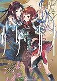 ウタカイ (Yuri‐Hime Novel)