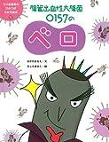 腸管出血性大腸菌O157のベロ (うつる病気のひみつがわかる絵本)