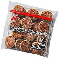 やわらかディッシュハンバーグ 30g x 25個 【冷凍】/ニチレイ(1袋)