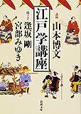 江戸学講座 (新潮文庫)
