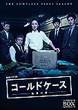 連続ドラマW コールドケース ~真実の扉~ DVD コンプリート・ボックス[DVD]