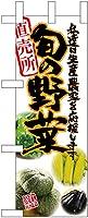 卓上ミニのぼり旗 旬の野菜 オレンジ No.22581 (受注生産)