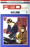 Red (第4巻) (花とゆめCOMICS (1038))