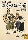 英文収録 おくのほそ道 (講談社学術文庫)
