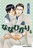 ななひかり 4 (キャラコミックス)