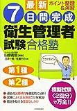 最新7日間完成衛生管理者試験合格塾