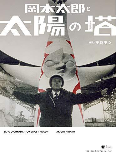 岡本太郎と太陽の塔 増補新版 (Shogakukan Creative Visual Book)