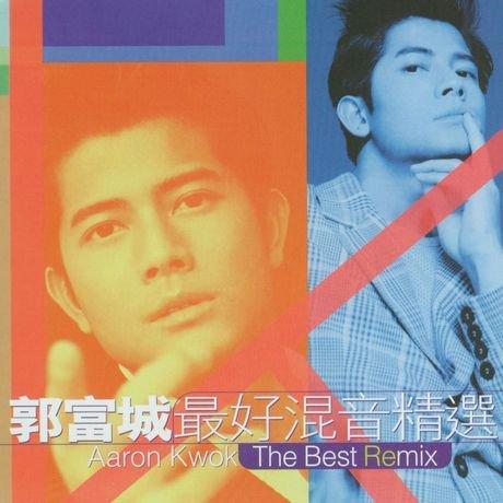 最好混音精選/THE BEST REMIX