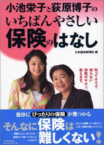 小池栄子と荻原博子のいちばんやさしい保険のはなし 知ってそうで知らない、保険の基礎の基礎!の詳細を見る