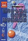 名作から学ぶ奇想天外数学的発想法 (チャートBOOKS―クリエイティブ高校数学講座)