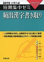 大学入試短期集中ゼミ頻出漢字書き取り 2019―10日あればいい!