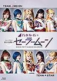乃木坂46版 ミュージカル 美少女戦士セーラームーン[Blu-ray/ブルーレイ]
