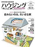 ハウジングKomachiVol.26 2018夏・秋号