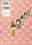 日本人なら知っておきたい日本文学 ヤマトタケルから兼好まで、人物で読む古典 画像